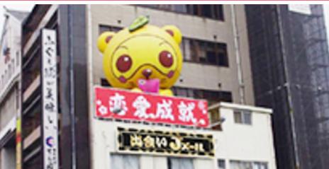 中州ミン太 札幌