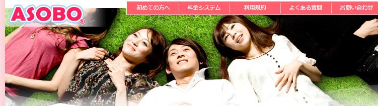札幌 出会い系サイト