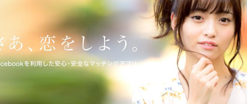 札幌 出会い系