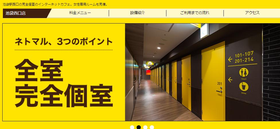 ネットカフェ セックス 札幌