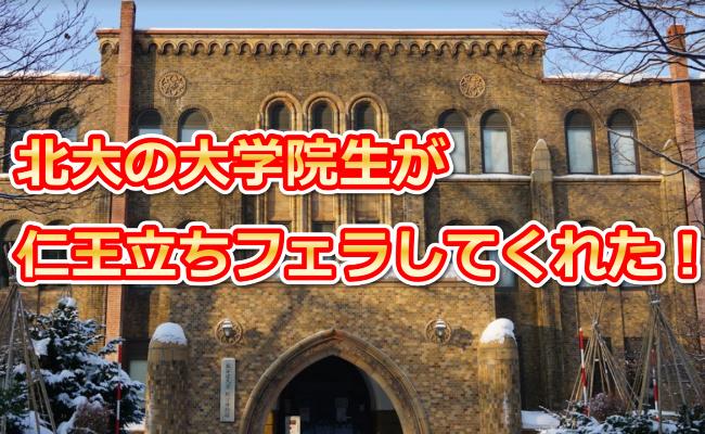 札幌 北大 フェラ