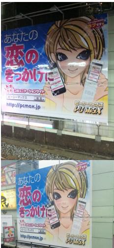 出会い系サイト 札幌