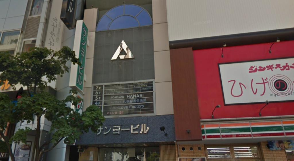 札幌 ソープランド 花火
