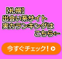 札幌・出会い系サイト
