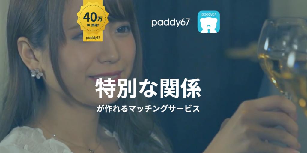 札幌 パパ活アプリ